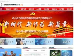 China Unicom screengrab